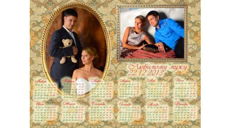 kalendar1 +15.00 грн.