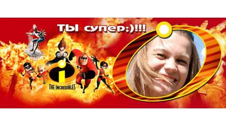 super_08 +15.00 грн.