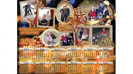 new_year_kalendar10 21х30 +15.00 грн.